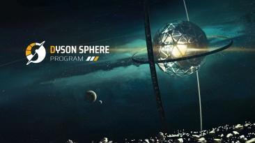 За неделю продано 200 тыс. копий Dyson Sphere Program