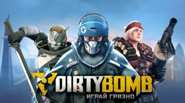 Dirty Bomb: жить станет лучшее,жить станеть веселее