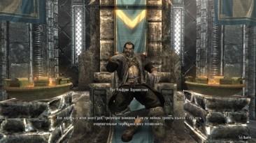 """Elder Scrolls 5: Skyrim """"Dark Elf Ulfric (Ульфрик - темный эльф)"""""""