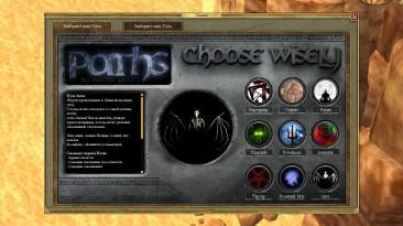 """Titan Quest """"Paths v1.5 mod"""""""
