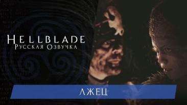 Новые ролики с демонстрацией русской озвучки Hellblade: Senua's Sacrifice