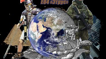 "Europa Universalis 4 ""ETRus 0.6.5 для EU v1.17"""