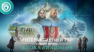 Трейлер к запуску Discovery Tour: Viking Age для Assassin's Creed: Valhalla