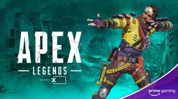 Apex Legends: Разводите народ с обликом Миража от Prime Gaming