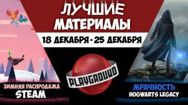 Лучшие посты за неделю на PlayGround.ru #13 - Новогодние скидки и новые детали Hogwarts Legacy