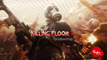 Killing Floor 2 Русификатор (текст) Hotfix [KF2 Build v1086 Grim Treatments] {STEAM}