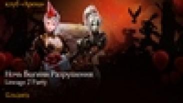 """""""Иннова"""" и NCsoft приглашает всех поклонников Lineage 2 на вечеринку """"Ночь Богини Разрушения"""""""