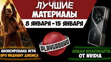 Лучшие посты за неделю на PlayGround.ru #14 - Анонс игры про Индиану Джонса и новинки железа