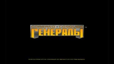 "Command and Conquer - Generals ""Фикс Игры по сети"""