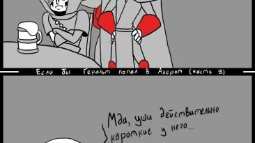 Комикс по WoW и Witcher