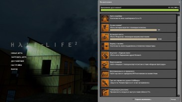 Half-Life 2: Сохранение/SaveGame (Открыты все достижения)