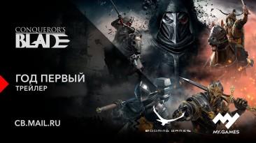 Conqueror's Blade исполнился год