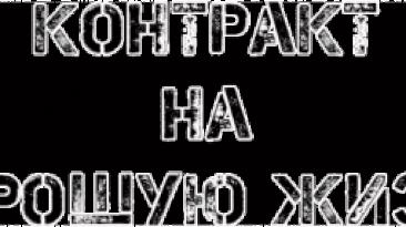 "S.T.A.L.K.E.R.: Call of Pripyat ""Контракт На Хорошую Жизнь"""