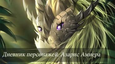 Дневник персонажей: Азарис Амнера