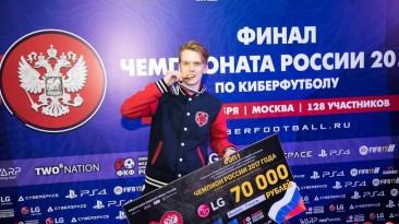 Игрок Gambit Esports стал двухкратным чемпионом России по киберфутболу