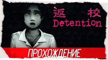 """Атмосферное прохождение хоррора """"Detention"""""""
