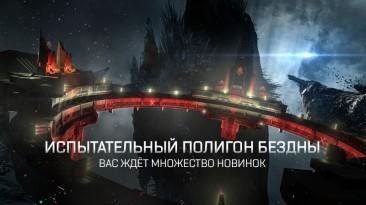 """EVE Online: Событие """"испытательный полигон бездны"""" возвращается!"""