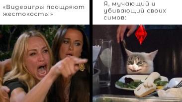 """""""Видеоигры поощряют жестокость!"""""""