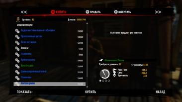 Dead Island: Riptide: Чит-Мод/Cheat-Mode (Редкие модификации)