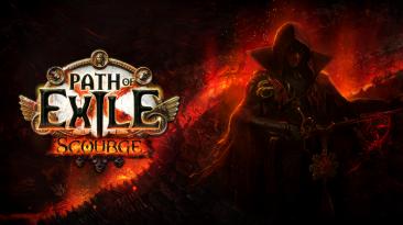 Расширение Scourge для Path of Exile теперь доступно на ПК