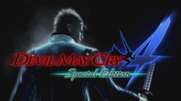 Состоялся релиз Devil May Cry 4: Special Edition