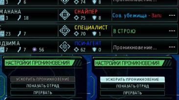 """XCOM 2 """"LW2 """"Подсветка названий (RUS)"""""""""""