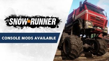 Теперь SnowRunner поддерживает модификации на консолях