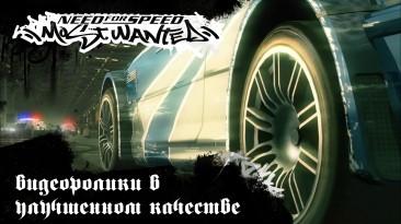 "Need for Speed: Most Wanted ""Видеоролики в HD (720p)"""