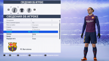 """FIFA 19 """"Team Cuba - пак лиц v10"""""""