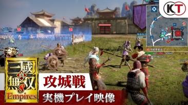 Новый геймплей Dynasty Warriors 9 Empires