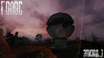 "S.T.A.L.K.E.R.: Shadow of Chernobyl ""Голос: Эпизод 1"""