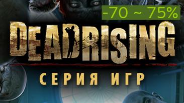 В Steam стартовала распродажа серии Dead Rising