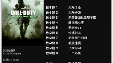 Call of Duty 4: Modern Warfare - Remastered: Трейнер/Trainer (+10) [1.0 - Update 2] {FLiNG}