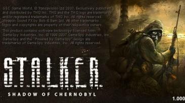 S.T.A.L.K.E.R.: Shadow of Chernobyl: HEX-Коды [1.0006] {KROCKI}