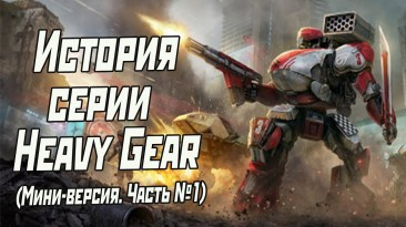 История серии Heavy Gear. Мини-версия. Часть 1.