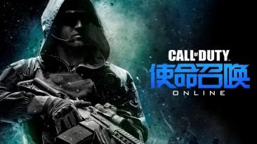 Tencent отключит сервера шутера Call of Duty Online в конце лета