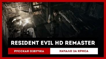 Русификатор речи Resident Evil HD от GameSVoiCE от 29.10.2018
