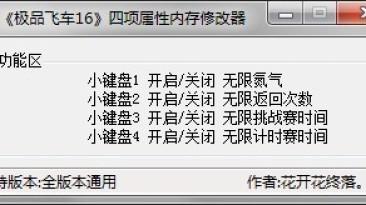 Need for Speed - The Run: Трейнер (+4) [1.0] {Chinese}