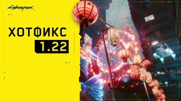 Для Cyberpunk 2077 вышел хотфикс 1.22