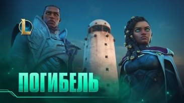 """League of Legends: Новый чемпион, шесть реворков, """"Страж света"""", скины - Riot Games рассказала о планах на 11 сезон"""