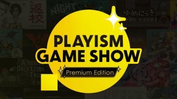 Playism Game Show: Premium Edition состоится 25 сентября