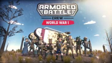 Совсем скоро состоится релиз Armored Battle Crew