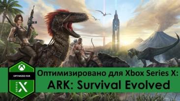 Оптимизировано для Xbox Series X: ARK: Survival Evolved