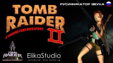 Русификатор(текст+звук) Tomb Raider 2 от Elika Studio (1.0 от 03.01.2017)