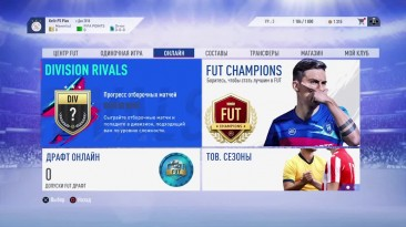 FIFA 19 - Ultimate Team вместе с FC KEFIR- часть вторая