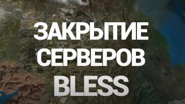 Bless закрывает сервера