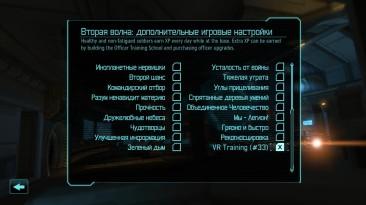 "XCOM: Enemy Unknown ""VirtualRealityTraining 1.0c (прокачка бойцов вне боя)"""