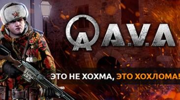 В AVA Online появился странный камуфляж российских войск