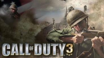 Call of Duty 3 исполнилось 13 лет