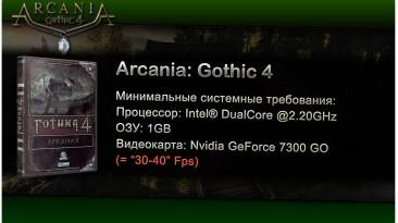 """Arcania: Gothic 4 """"Оптимизация для слабых ПК"""""""